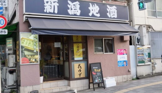 上京グルメ物語(25)西日暮里「花ゆず」の新潟料理がほーんにおいしい!