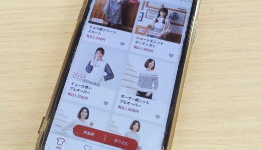 「ファッションセンターしまむら」から便利アプリ登場!