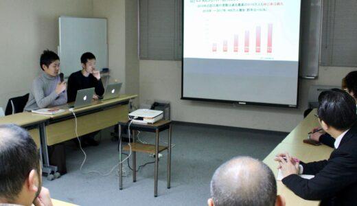 赤坂で「訪日旅行者受け入れ対策セミナー」開催