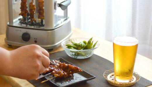 今夜は「卓上焼き鳥メーカー」で家飲みを満喫!