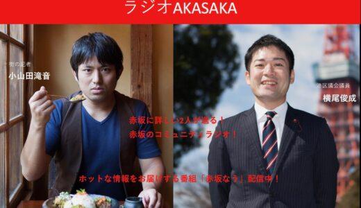 赤坂のコミュニティラジオ化プロジェクトがスタート